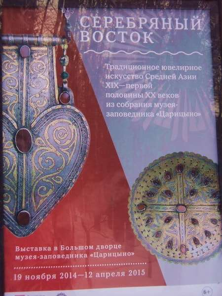 выставка серебряный восток
