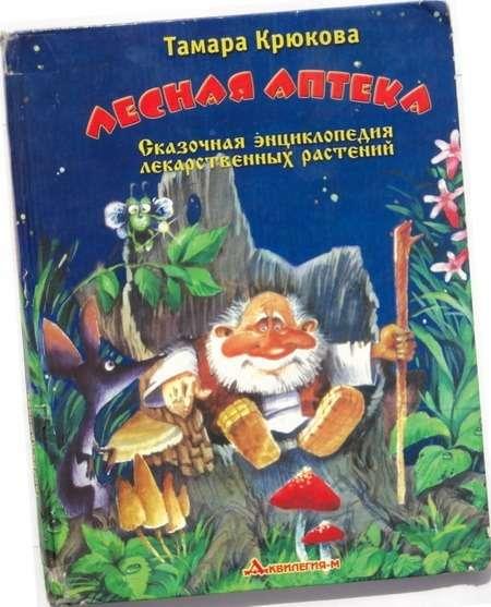 тамара крюкова книги