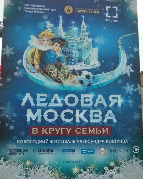 на поклонной горе 2018 ледовая москва