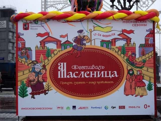 в москве фестиваль масленица