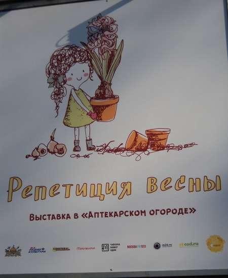 выставка репетиция весны в аптекарском огороде