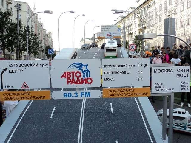 новые городские магистрали